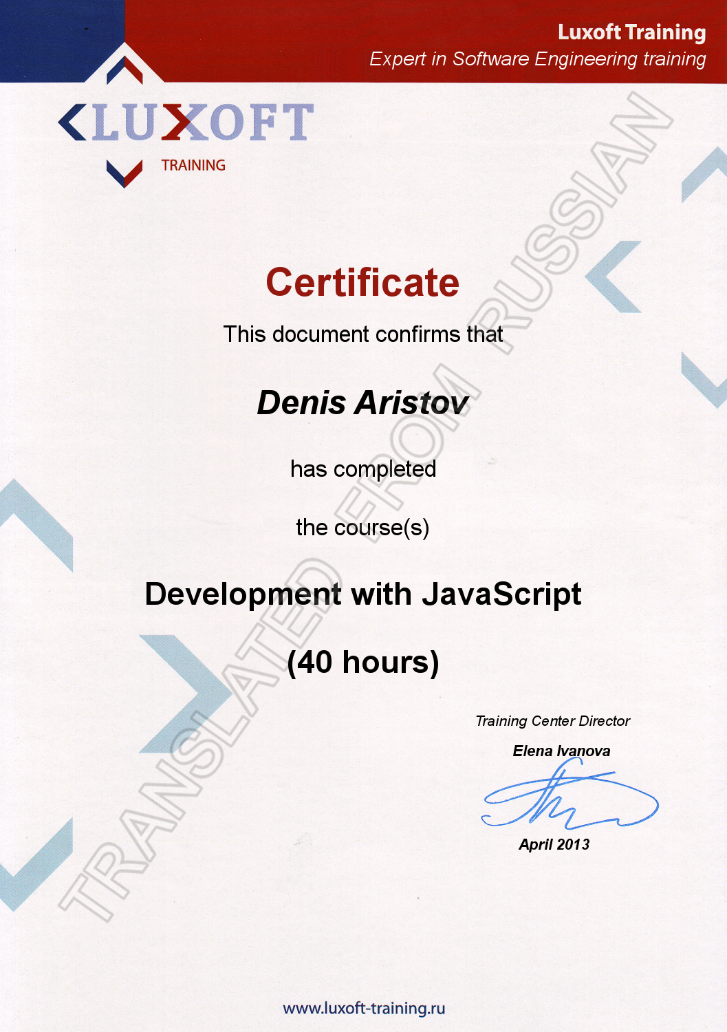 Course 'Development with JavaScript'